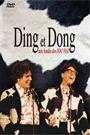 DING ET DONG - AUX LUNDIS DES HA! HA!