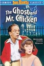 GHOST AND MR. CHICKEN, THE