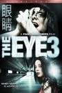 EYE 3, THE